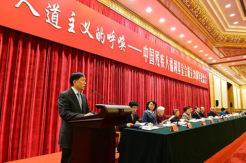 图为交通银行监事长、中国残疾人福利基金会理事华庆山在纪念会上发言