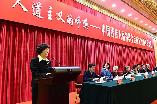图为中国残疾人福利基金会理事长汤小泉在纪念会上发言