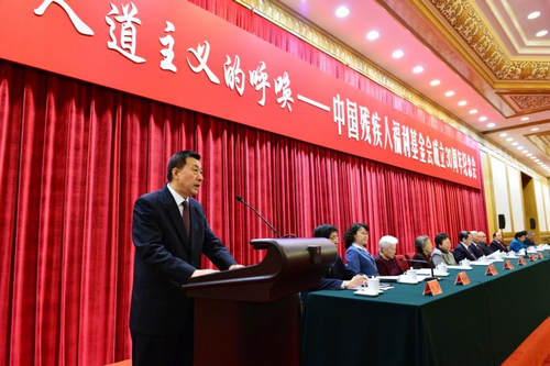 图为国务委员、国务院残疾人工作委员会主任王勇在会上宣读习近平总书记发来的贺信