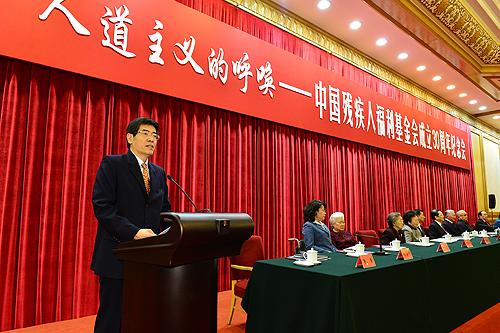 图为中国残联副主席、党组书记、理事长鲁勇主持纪念会