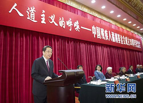 中国残疾人福利基金会成立30周年纪念会在京举行