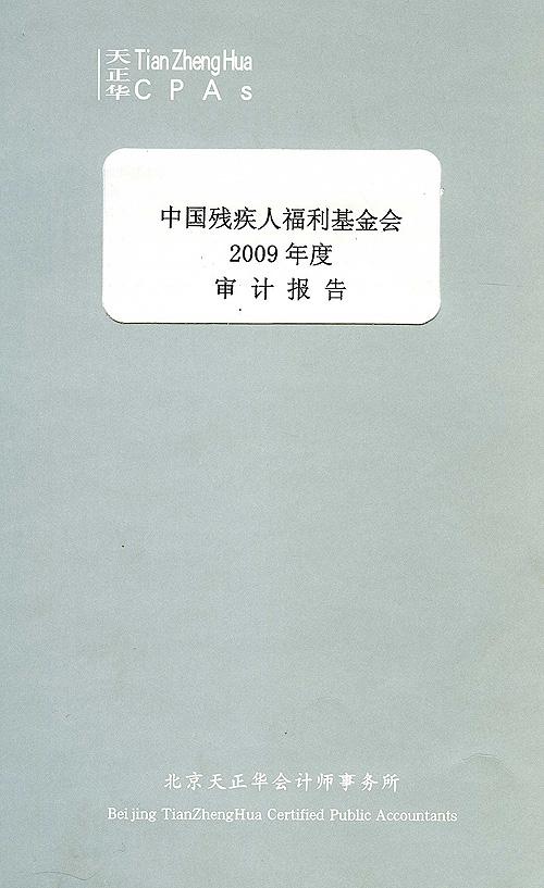 中国残疾人福利基金会2009年度审计报告