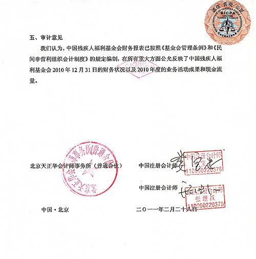 中国残疾人福利基金会2010年度审计报告