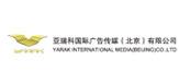 亞瑞科國際廣告傳媒(北京)有限公司