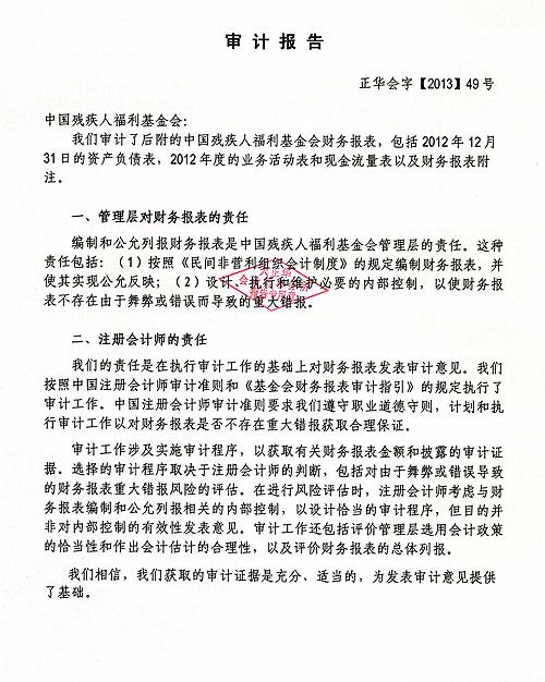 中国残疾人福利基金会2012年度审计报告