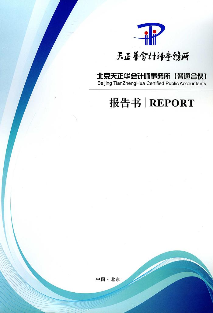 中国残疾人福利基金会2013年度审计报告