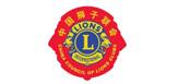中国狮子会
