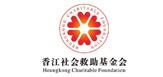 香江社会救助基金会