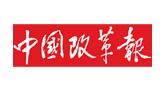 中國改革報