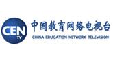 中國教育電視臺