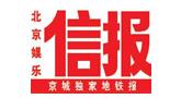北京娛樂信報