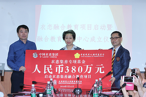 衣恋集善融合教育项目启动仪式在北京师范大学举行