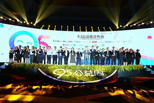 95公益周发布会在京举行 集善残疾儿童助养项目荣获最受欢迎互联网公益项目奖