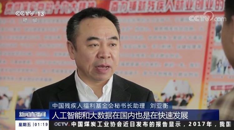 """中央电视台报道""""集善乐业""""项目"""