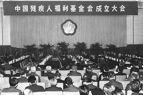 中国残疾人福利基金会成立