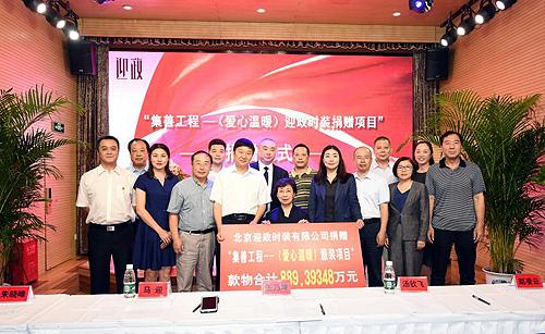 北京迎政時裝有限公司再度捐贈中國殘疾人福利基金會889.39348萬元全新時裝和資金