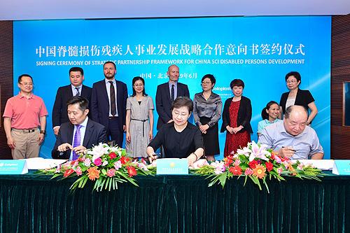 中国脊髓损伤残疾人事业发展战略合作意向书签约仪式在北京举行