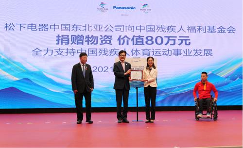松下电器助力中国残疾人体育运动事业发展