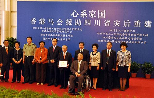 图为香港马会汶川地震捐赠仪式在人民大会堂隆重召开