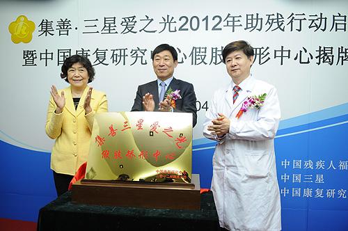 圖為集善三星愛之光2012年助殘行動啟動暨中國康復研究中心假肢矯形中心揭牌儀式