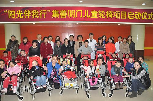 """图为""""阳光伴我行""""集善明门儿童轮椅项目启动仪式"""